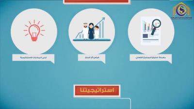 Embedded thumbnail for الخطة الاستراتيجية للمؤسسة